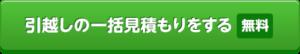 引越し侍ボタン(広告)