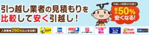 引越し侍バナー(広告)