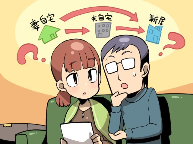 結婚による引越し「二箇所積み」のイメージ