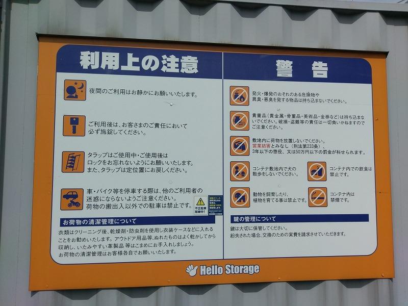 トランクルームの利用方法に関する注意点