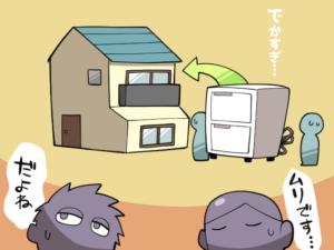 2階キッチンの新居に大型家電・家具を搬入する方法