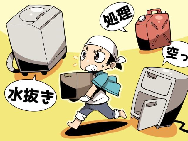引越し日前日にやること~洗濯機・冷蔵庫・荷造り他(引越しペディア)