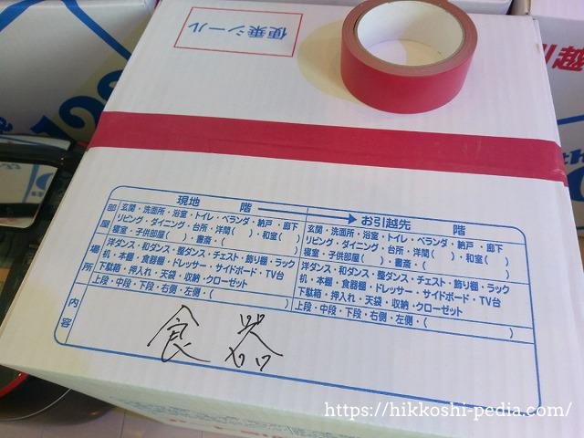 アート引越センターの段ボールに「食器」と記載している写真