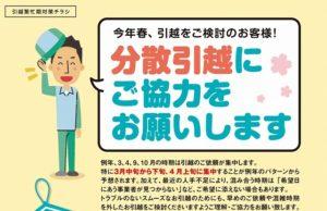 全日本トラック協会(分散引越のお願い)