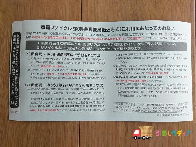 家電リサイクル券の写真