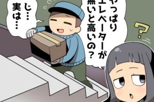 エレベーター無し物件の引越し料金相場に関するイメージ