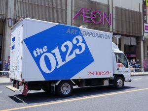 アート引越しセンターの1.5tトラック