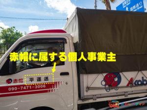 赤帽のトラック(沖縄)