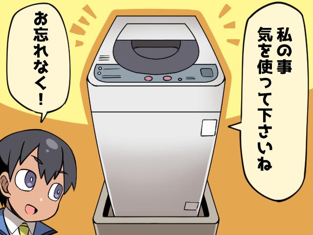 冷蔵庫の引越し、注意点とオプション料金に関するイメージ図