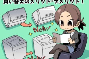 エアコンや冷蔵庫など引越し業者から買い替えを行うメリット・デメリット