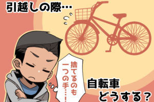 自転車の引越しに関する注意点や料金