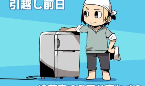 引越し前日に行う冷蔵庫の霜取りなど注意点