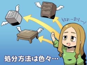 引越し前の家財の処分方法に関するイメージ図