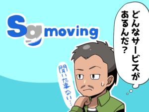 SGムービングの引越しのイメージ