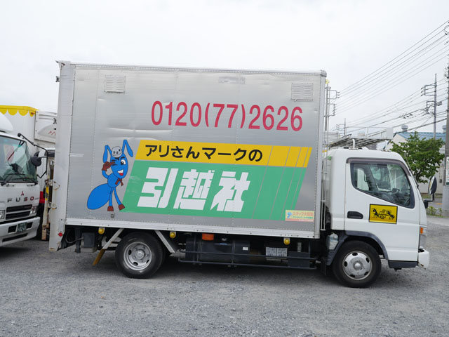 アリさんマークの引越社の1.5tトラック