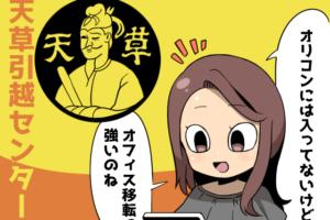 天草引越センターの口コミ・評判