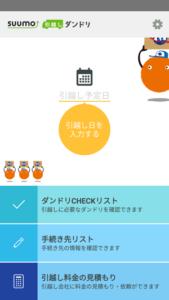 SUUMO引越しダンドリ(アプリ)のトップ画面