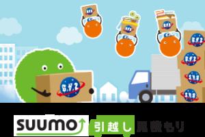 SUUMO引越しのバナー
