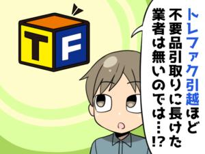 トレファク引越の口コミ・評判