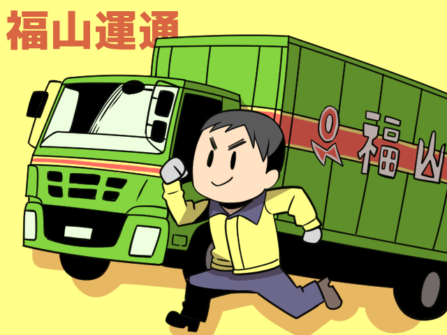 福山通運の引越しイメージ(引越しペディア)