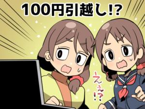 100円引越センターの実態(引越しペディア)