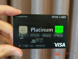 EPOSクレジットカード(プラチナ)