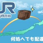 JR貨物の引越しイメージ(引越しペディア)