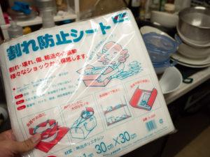 食器類の梱包には割れ防止シートを使う