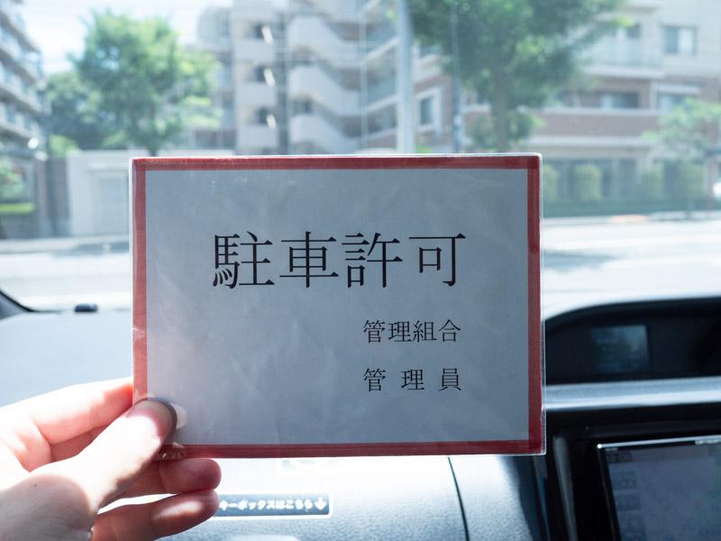 駐車許可証(所沢のマンション)